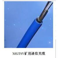 昆明直销矿用阻燃光缆mgtsv-4b1光缆价格