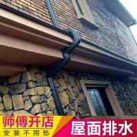秦皇岛咖啡色别墅天沟,铝合金雨水槽厂家落水系统