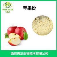 苹果粉 植物提取物 厂家现货 青芷生物