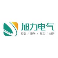 浙江旭力电气有限公司