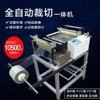 pvc/pp/pet塑料透明胶片麦拉片磨砂胶片热熔胶片切片机全自动热收缩膜离型膜水转印膜保护膜裁切机