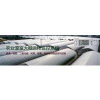 农业温室监控系统、温室监控系统、毅仁信息技术