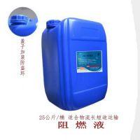 三门峡和晋城鑫博牌ZFRJ-A型KTV包房软包壁纸阻燃剂