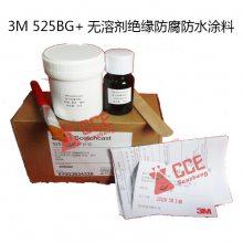 3M525BG电气绝缘涂料Scotchcast?无溶剂双组分液体聚氨酯涂料100ML装