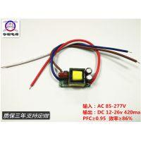 高PF 7w8w9w10w12w 420ma 4-8串x2并w隔离天花筒灯LED恒流驱动内置电源
