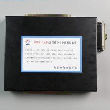 龙之煤ZNCK-3A(B)高压移变头智能测控单元清仓处理