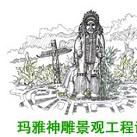北京玛雅神雕景观工程设计有限公司
