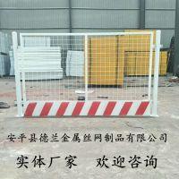 德兰基坑临边防护栏杆厂家批发120cm高建筑工地公路维护隔离警示安全型喷塑隔离栅栏