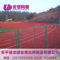 球场围栏网 体育场安全网 浸塑铁丝网护栏