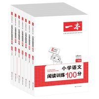 一本小学语文阅读训练100篇 一-六年级 小学教辅图书 现货批发