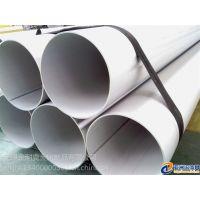 供应耐高温不锈钢管(310s)219*6厂家代理