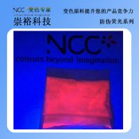 崇裕厂家防伪用紫外防伪荧光材料 长波紫外荧光粉使用方法 价格优惠