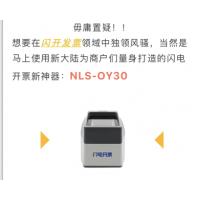 新大陆OY30固定式闪电开票平台