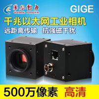 华谷动力WP-GC500M 千兆网口工业相机工业摄像头500万像素