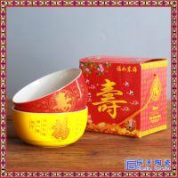 中式陶瓷寿碗定制骨瓷红寿碗刻字寿宴老人过生日答谢回礼盒套装