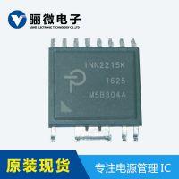 INN2215K电源管理IC芯片快速充电IC Qc3.0快充方案