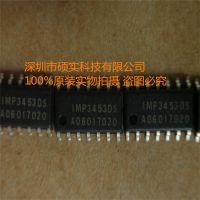 集成600V全桥栅极驱动IC:IMP3453