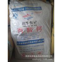 食品级丙酸钙生产厂家 河南郑州丙酸钙哪里有厂家 价格多少