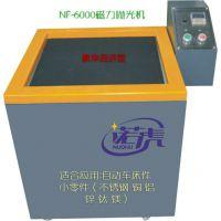 厂家直销——诺虎NF-6000磁力研磨机,去毛刺抛光一体机(380V)