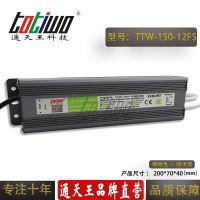 通天王12V12.5A(150W)咖啡色户外防水LED开关电源 IP67恒压直流