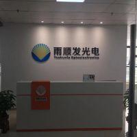 深圳市雨顺发光电科技有限公司