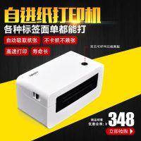 汉印N41标签打印机 中通圆通申通韵达电子面单打印机 不干胶打印