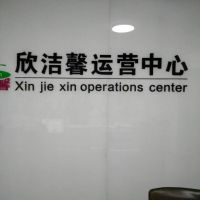 南通欣洁馨环保科技有限公司