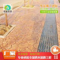 河南/新乡/南阳景观路面彩色彩色压花地坪 水泥压花地坪 厂家直销
