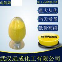 氟节胺厂家直销 价格优惠 物美价廉 童叟无欺&62924-70-3