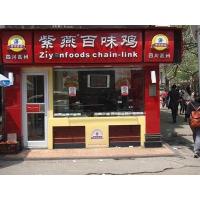 嘉州紫燕百味鸡招商加盟,餐饮加盟,加盟,