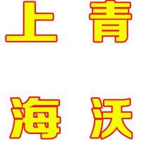 上海青沃实业有限公司