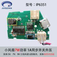 手机风扇usb迷你小风扇二合一驱动电源驱动ic方案IP6351带自然风