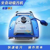 游泳池专用吸污机设备 美国海豚M200全自动吸污机 游泳池水下吸尘