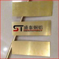 盛泰H65黄铜板 超薄黄铜板 表面光亮 规格齐全
