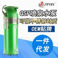 水泵不锈钢QSP40-21-4kw喷泉专用潜水电泵潜水泵