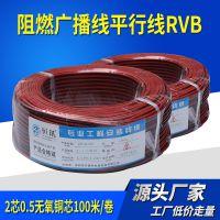 厂家直销RVB2芯0.5-1.5方无氧铜监控电源线纯铜led红黑两芯平行线