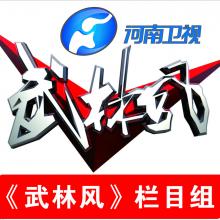 武林风广告费、武林风广告形式、武林风赛事