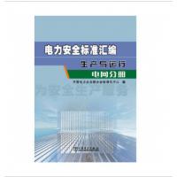促销书-电力安全标准汇编-建设与施工电网分册-中国电力企业联合会标准化中心