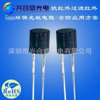 安防专用环保光敏电阻 光敏二极管