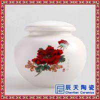 辰天陶瓷 陶瓷蜂蜜罐 定做礼品包装罐
