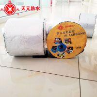 天元防水正规厂家生产防水自粘胶带