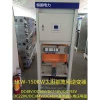 供应鹤岗HGN-15KW太阳能逆变器,DC96V转AC380V三相电力逆变器,恒国电力制造
