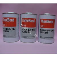 【原装进口】三键/ThreeBond1401螺纹胶