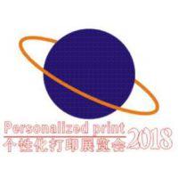 2018广州国际个性化打印展览会暨第5届广州国际平板打印展览会
