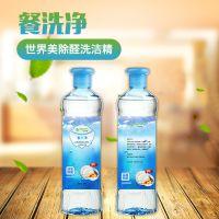 (厂家直销)植物蛋白洗洁精、餐具清洗除醛、瓜果蔬菜清洗除醛、深层清洁不伤手