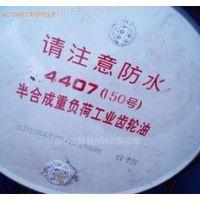 200L/桶-长城牌4407 半成重负荷工业齿轮油150 220 460 号# 包邮