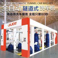 供应安徽省伊尔玛隧道式九刷带风干洗车机