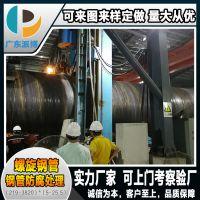 广东螺旋管厂家直供 Q235国标273 326 377 426 478 529螺旋钢管 量大从优