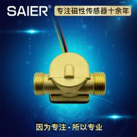 G1/2外牙接口铜质水流量开关 霍尔水流传感器 流量计
