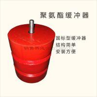 JHQ-A型螺柱式 聚氨酯缓冲器 起重机行车平车天车 大小车运行防撞器